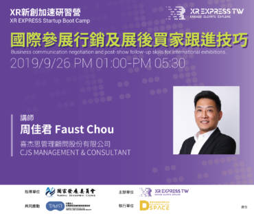 XR新創加速研習營-Business communication negotiation and post-show follow-up skills for International Exhibitions